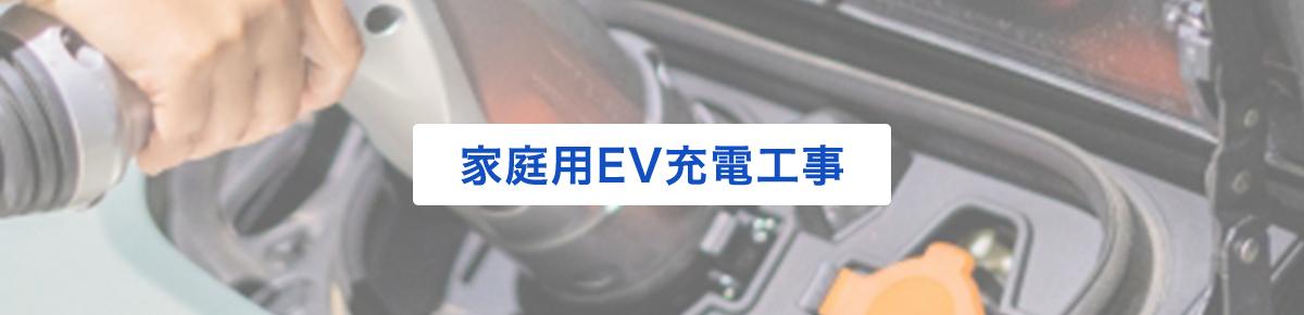 家庭用EV充電工事